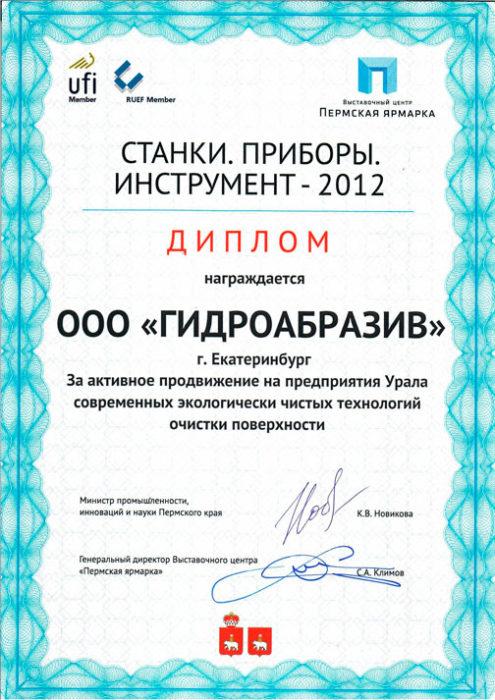 Пермская ярмарка. Машиностроительный форум 2012 год