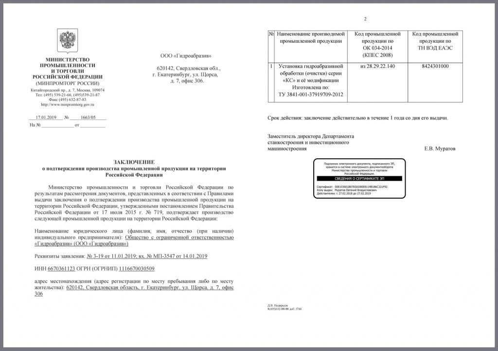 «Гидроабразив» - российский производитель станков
