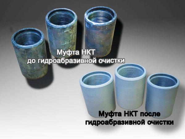 Гидроабразивная очистка муфт НКТ