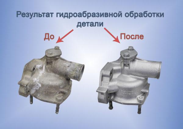 гидроабразивная очистка алюминиевых изделий