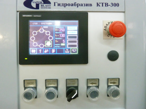 Пульт оператора установки гидроабразивной очистки КТВ-300