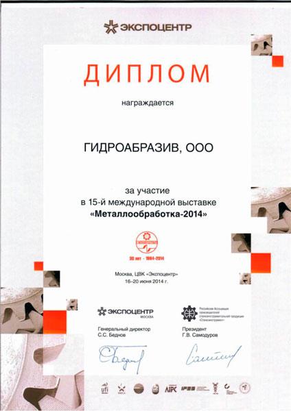 Юбилейная 15-ая Международной специализированная выставка