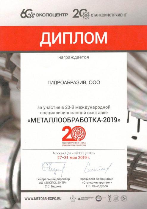"""Московская международная выставка """"Металлообработка-2019"""" в Экспоцентре"""