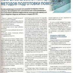 Гидроабразивная очистка металлических поверхностей