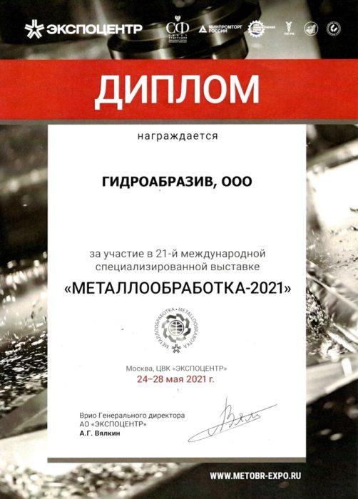 Итоги участия в выставке российской промышленности «Металлообработка-2021»